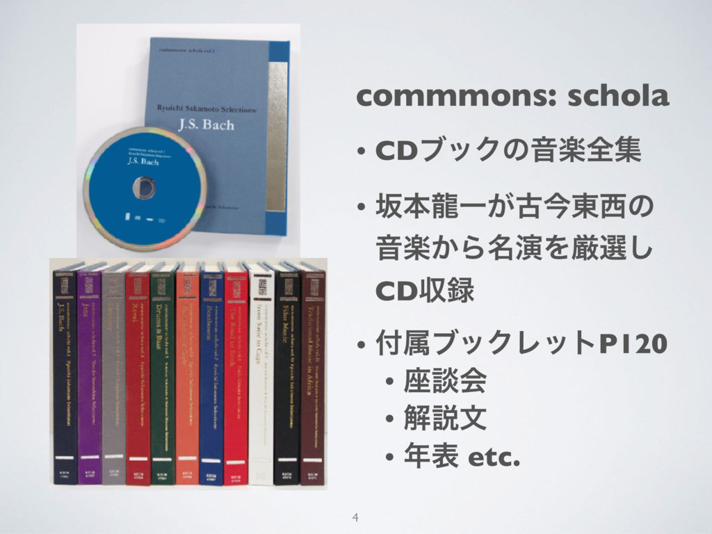 commmons: schola • CDϒοΫͷԻָશू • ࡔຊཾҰ͕ݹࠓ౦੢ͷ Իָ͔Β...