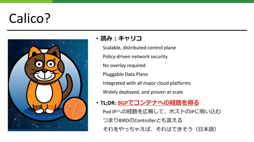 Calico? • 読み︓キャリコ Scalable, distributed control...