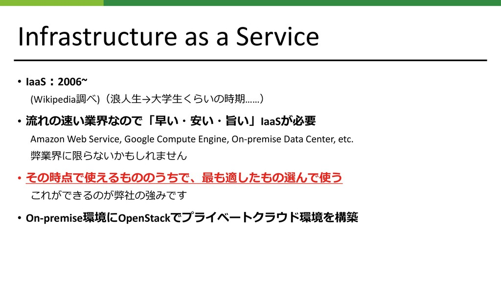 Infrastructure as a Service • IaaS︓2006~ (Wikip...