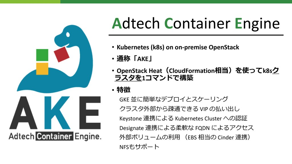 Adtech Container Engine • Kubernetes (k8s) on o...