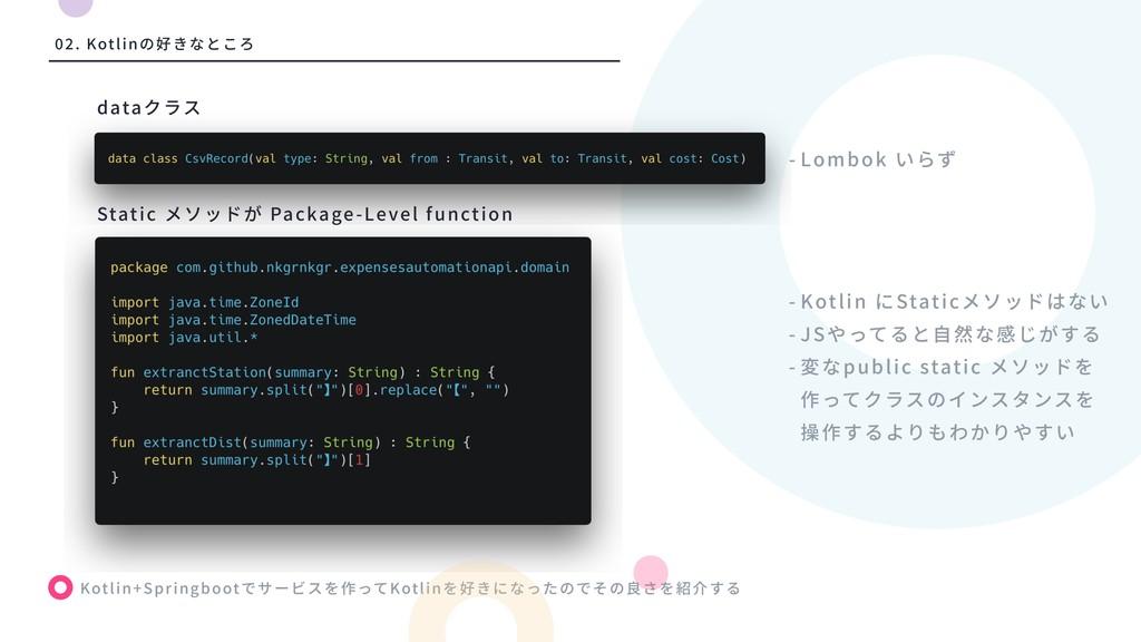 Kotlin+Springboot Kotlin . Kotlin - Lombok data...