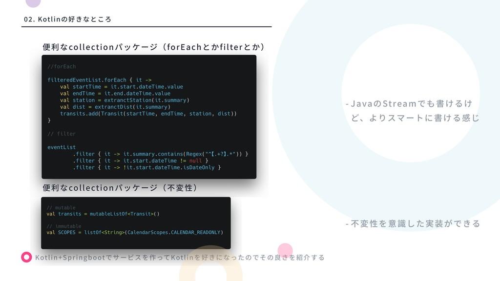Kotlin+Springboot Kotlin collection - Java Stre...