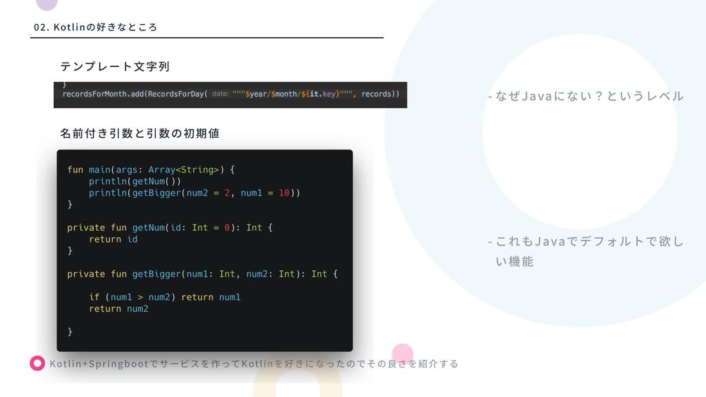 Kotlin+Springboot Kotlin - Java - Java . Kotlin