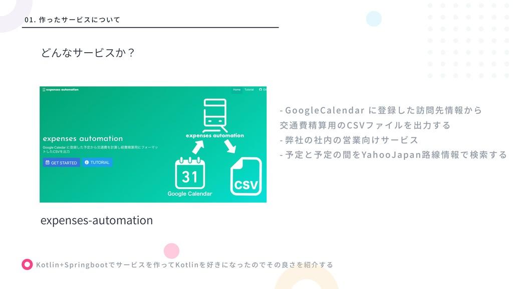 Kotlin+Springboot Kotlin 01. - GoogleCalendar C...