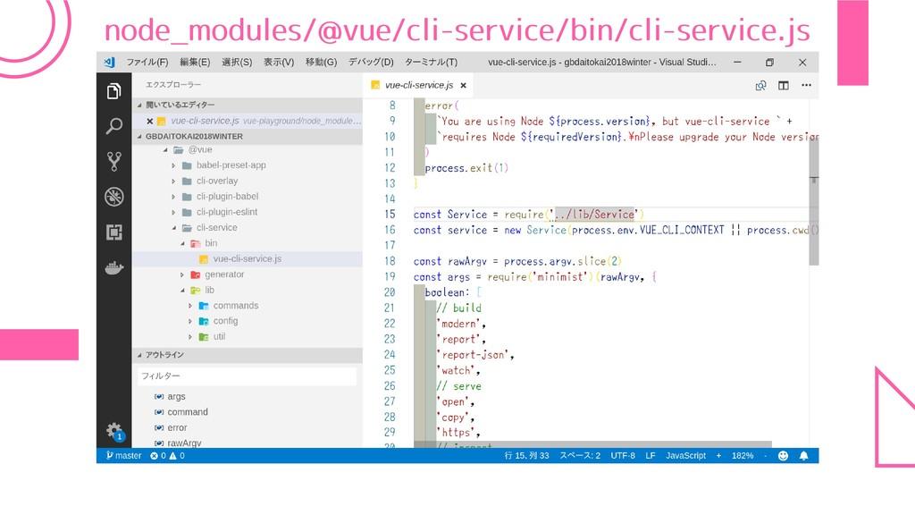 node_modules/@vue/cli-service/bin/cli-service.js