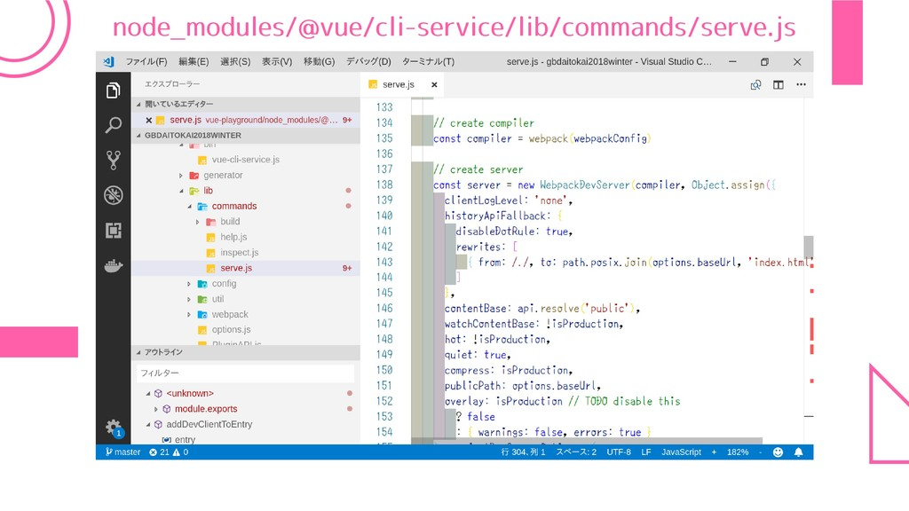 node_modules/@vue/cli-service/lib/commands/serv...