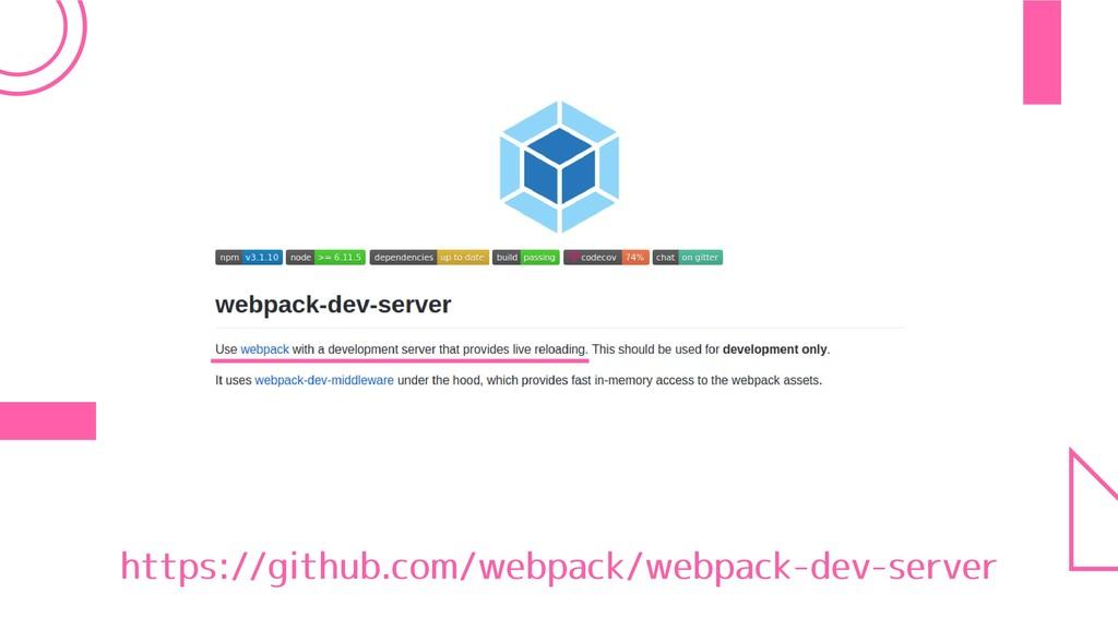 https://github.com/webpack/webpack-dev-server