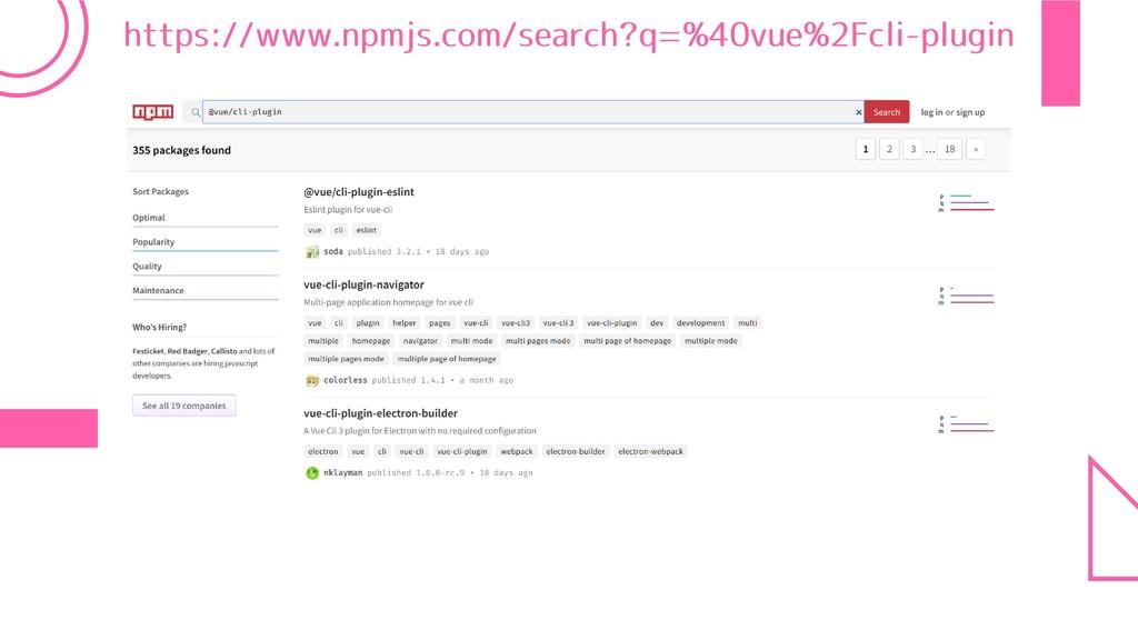 https://www.npmjs.com/search?q=%40vue%2Fcli-plu...
