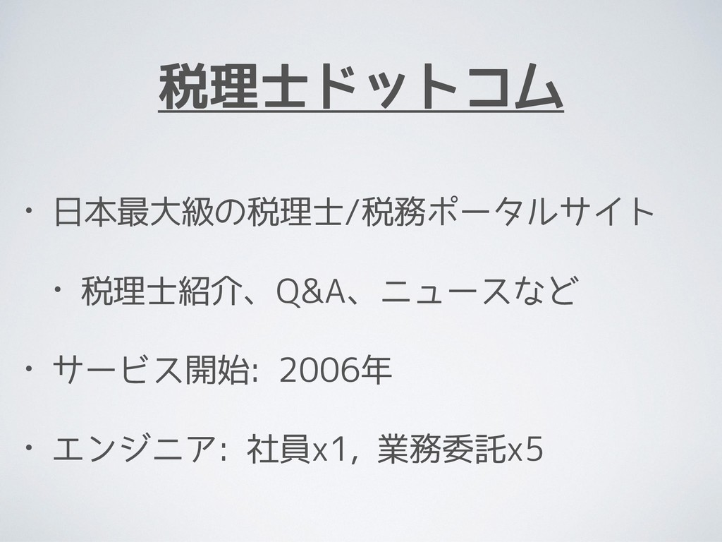 税理士ドットコム • 日本最大級の税理士/税務ポータルサイト • 税理士紹介、Q&A、ニュース...