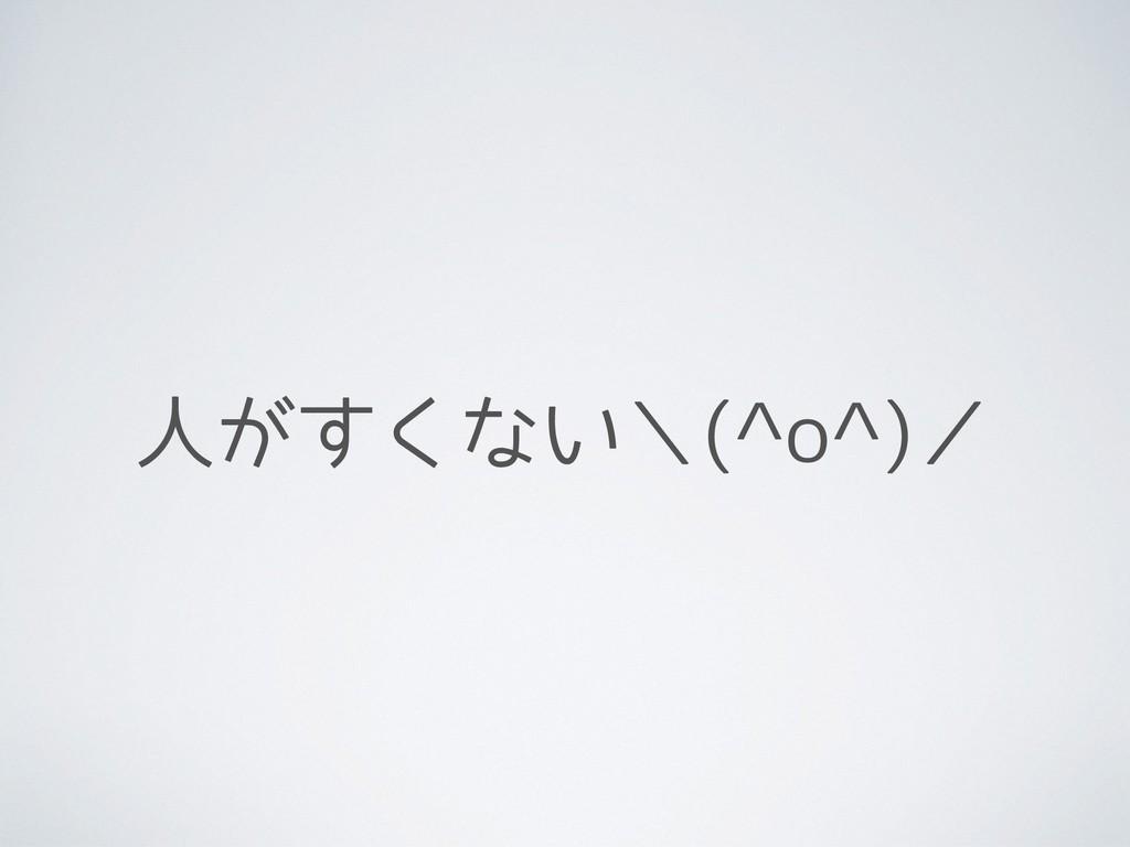 人がすくない\(^o^)/