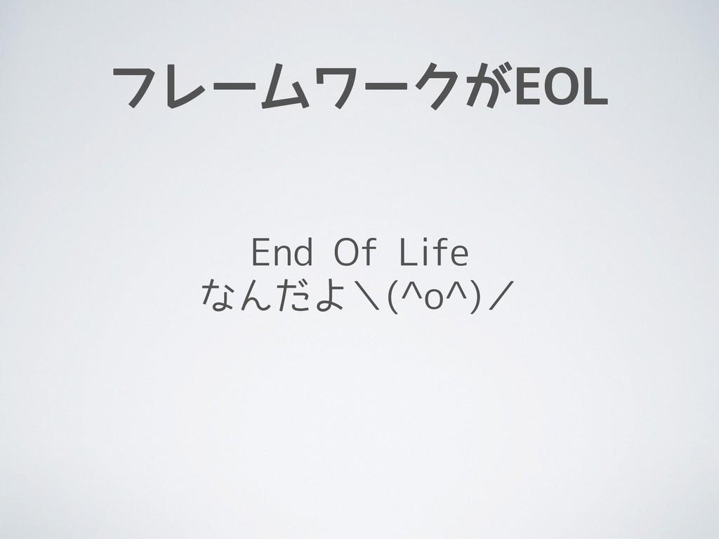 フレームワークがEOL End Of Life なんだよ\(^o^)/