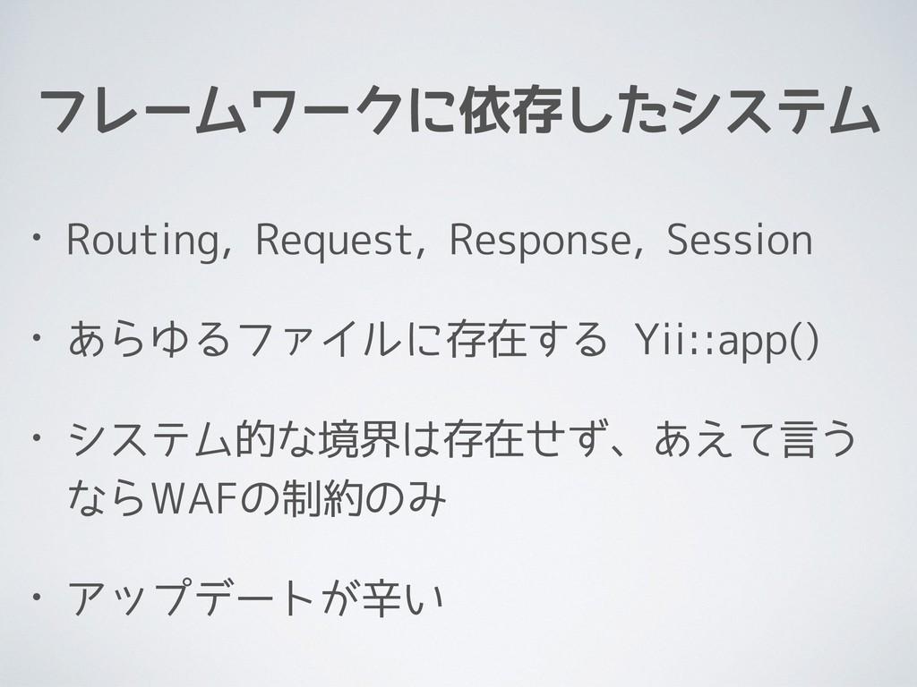 フレームワークに依存したシステム • Routing, Request, Response, ...