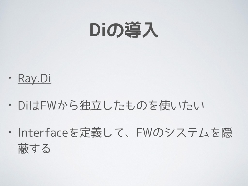 Diの導入 • Ray.Di • DiはFWから独立したものを使いたい • Interface...