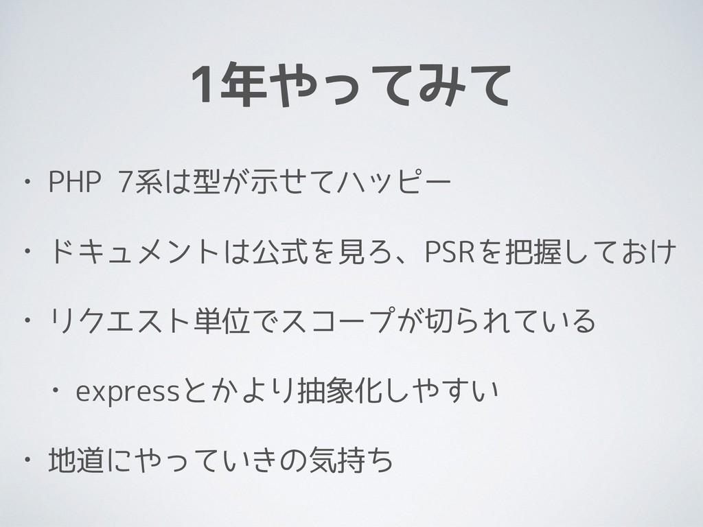 1年やってみて • PHP 7系は型が示せてハッピー • ドキュメントは公式を見ろ、PSRを把...