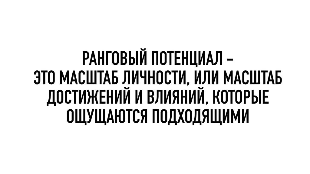РАНГОВЫЙ ПОТЕНЦИАЛ - ЭТО МАСШТАБ ЛИЧНОСТИ, ИЛИ ...