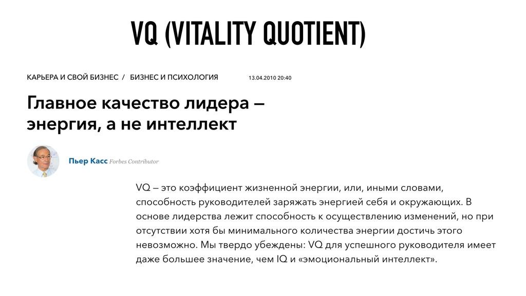 VQ (VITALITY QUOTIENT)