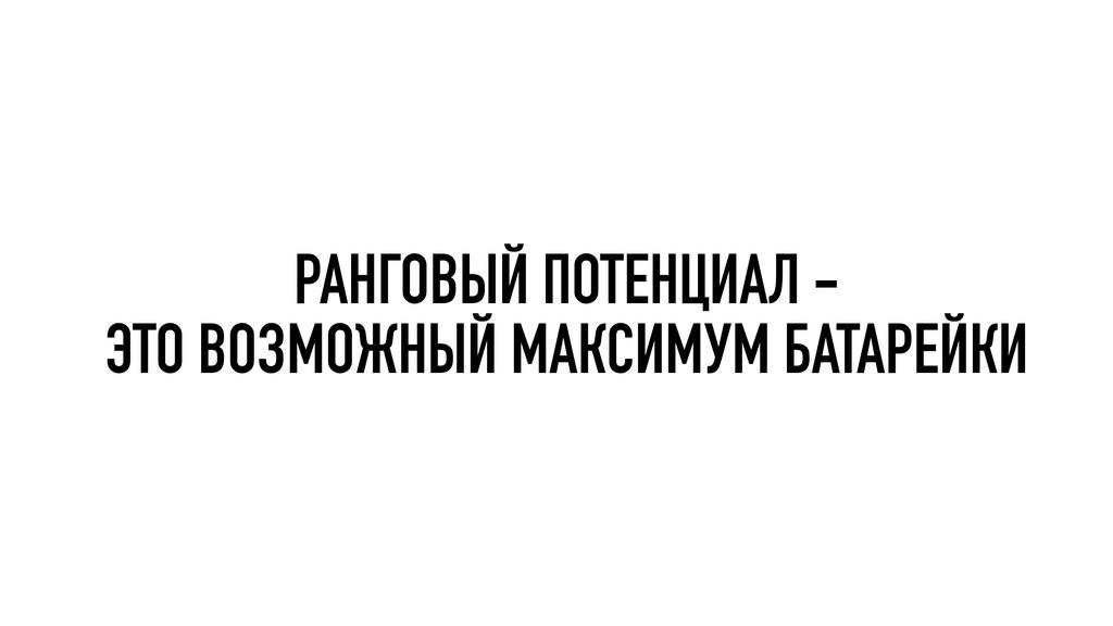РАНГОВЫЙ ПОТЕНЦИАЛ - ЭТО ВОЗМОЖНЫЙ МАКСИМУМ БАТ...