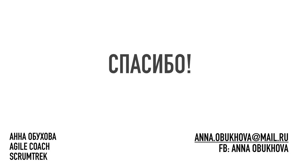 СПАСИБО! АННА ОБУХОВА AGILE COACH SCRUMTREK ANN...