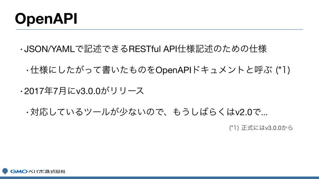 OpenAPI wJSON/YAMLͰهड़Ͱ͖ΔRESTful API༷هड़ͷͨΊͷ༷ ...