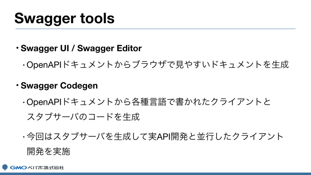 Swagger tools • Swagger UI / Swagger Editor wOp...