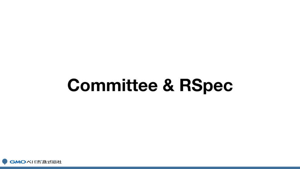 Committee & RSpec