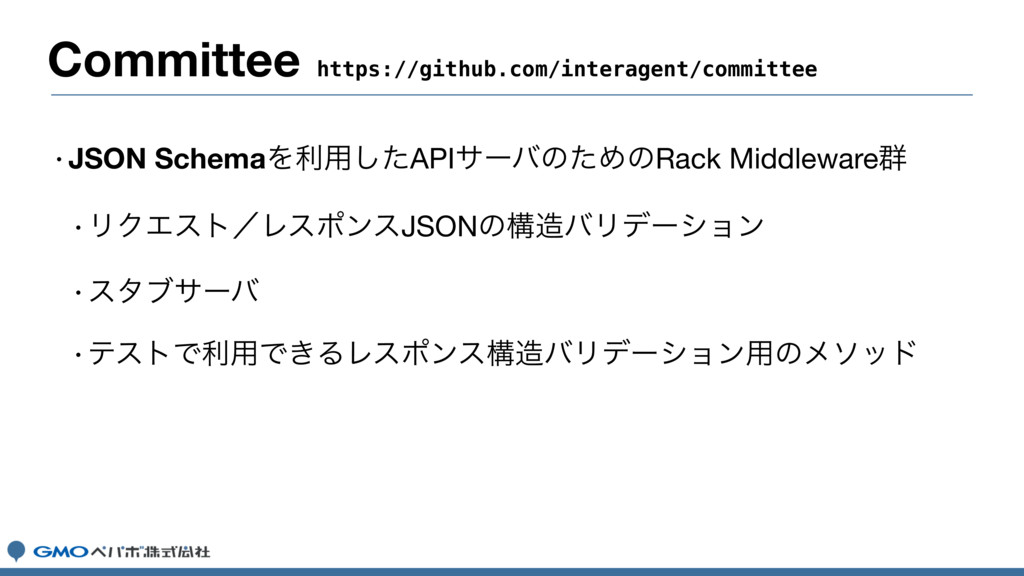 Committeehttps://github.com/interagent/committ...