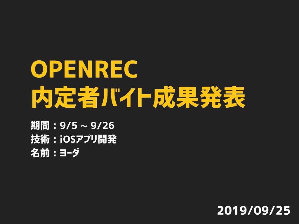 OPENREC 内定者バイト成果発表 期間 : 9/5 ~ 9/26 技術 : iOSアプリ開...