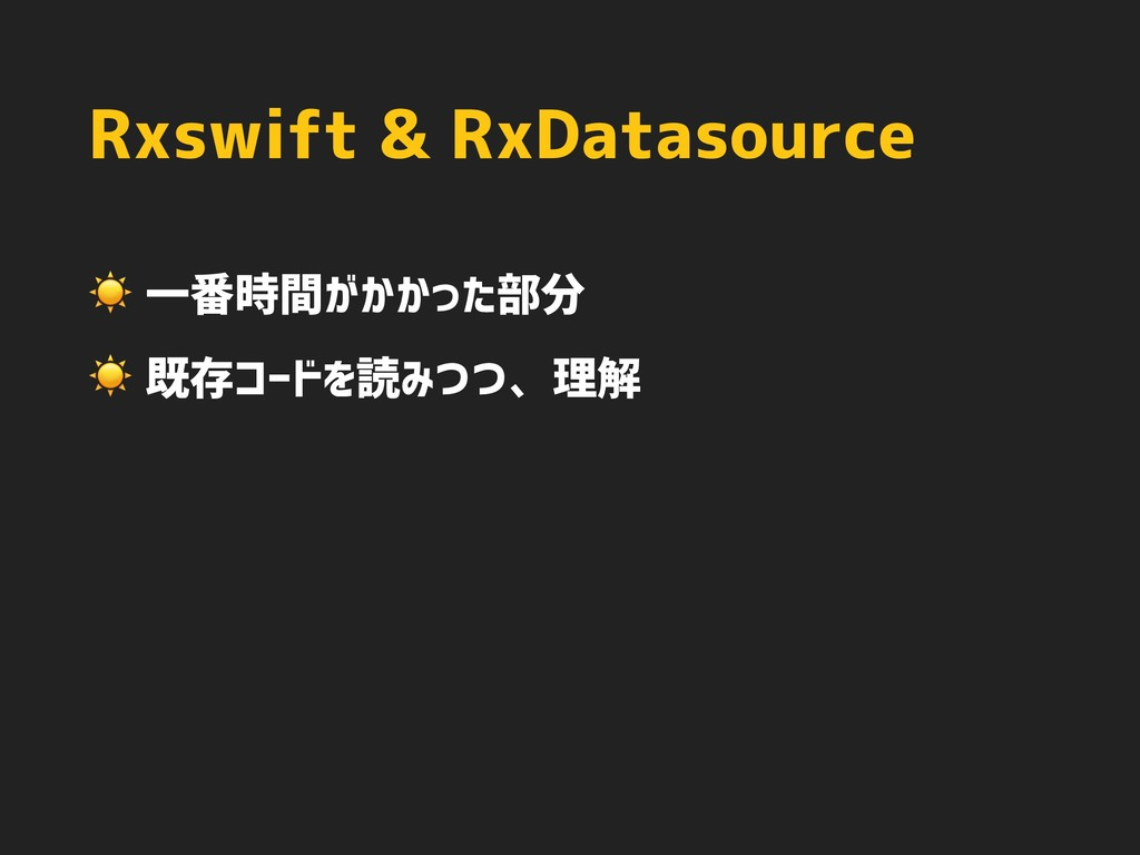 Rxswift & RxDatasource ☀ 一番時間がかかった部分 ☀ 既存コードを読み...
