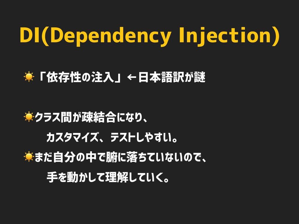 DI(Dependency Injection) ☀「依存性の注入」←日本語訳が謎 ☀クラス間...