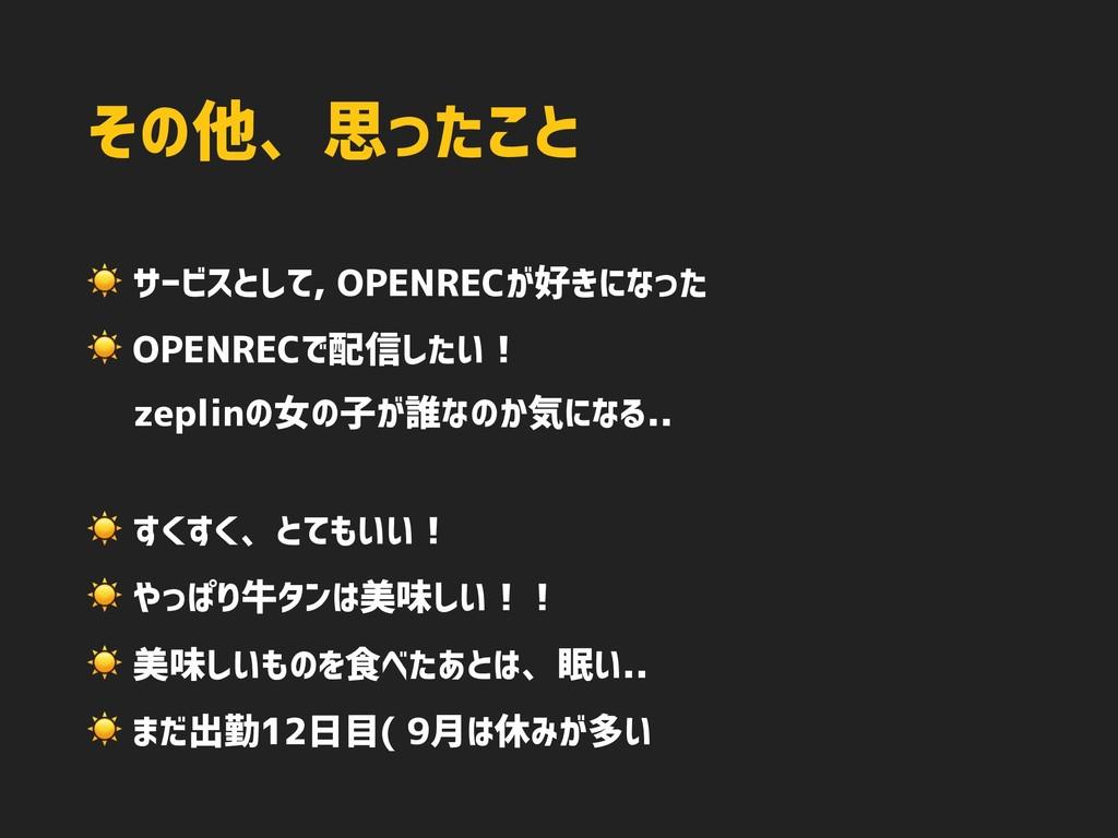 その他、思ったこと ☀ サービスとして, OPENRECが好きになった ☀ OPENRECで配...