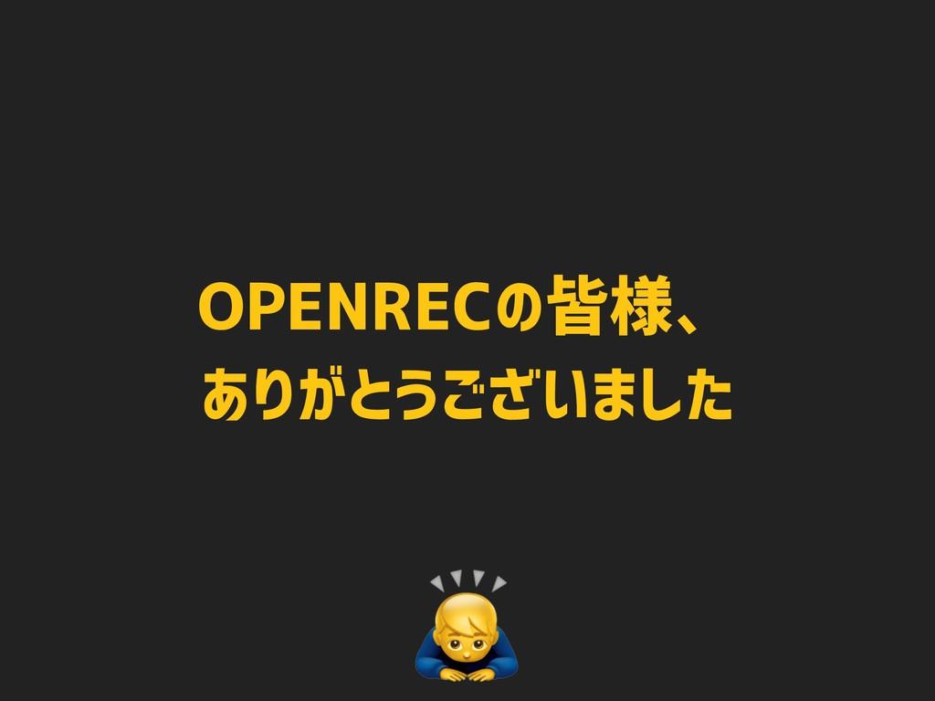 OPENRECの皆様、 ありがとうございました