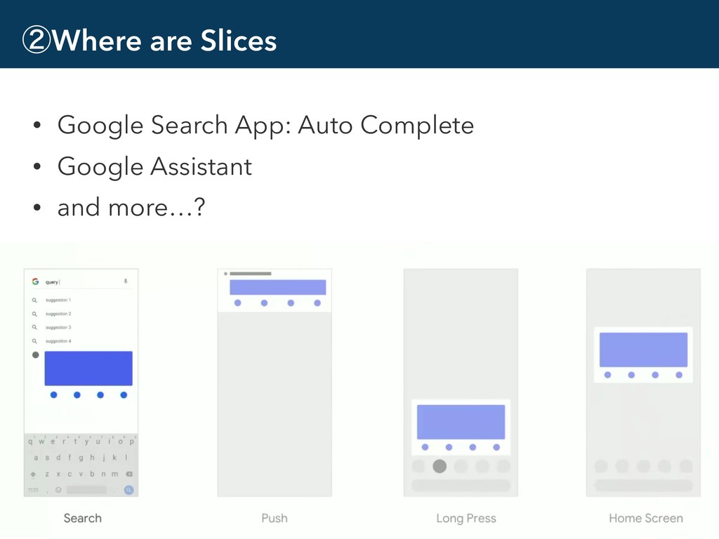 ᶄWhere are Slices • Google Search App: Auto Com...
