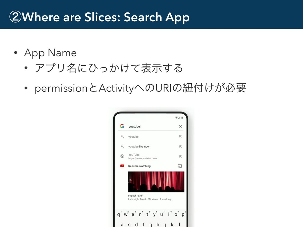 ᶄWhere are Slices: Search App • App Name • ΞϓϦ໊...