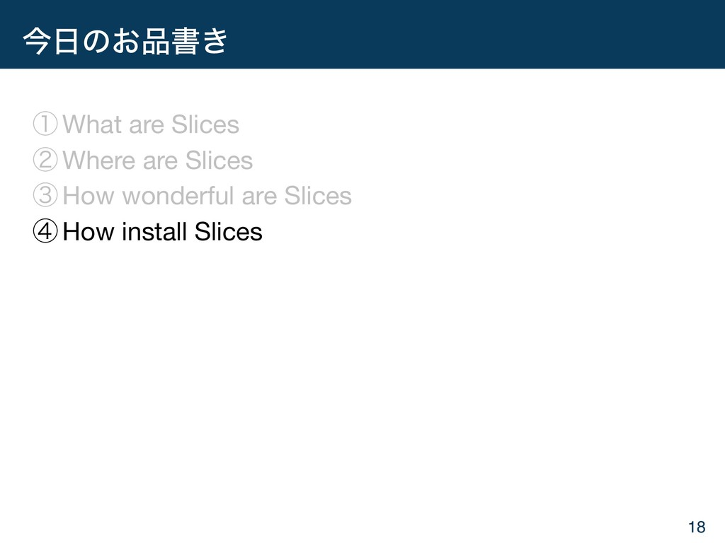 ࠓ೔ͷ͓඼ॻ͖ ᶃ What are Slices  ᶄ Where are Slices  ...