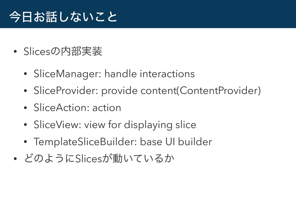 ࠓ೔͓࿩͠ͳ͍͜ͱ • Slicesͷ಺෦࣮૷ • SliceManager: handle ...