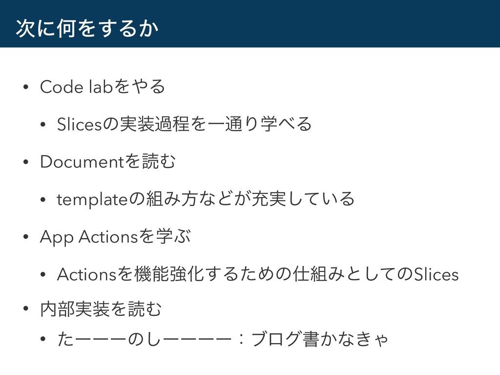 ʹԿΛ͢Δ͔ • Code labΛΔ • Slicesͷ࣮աఔΛҰ௨ΓֶΔ • Do...