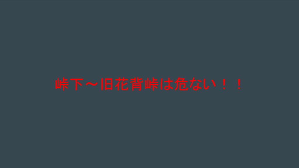 峠下〜旧花背峠は危ない!!