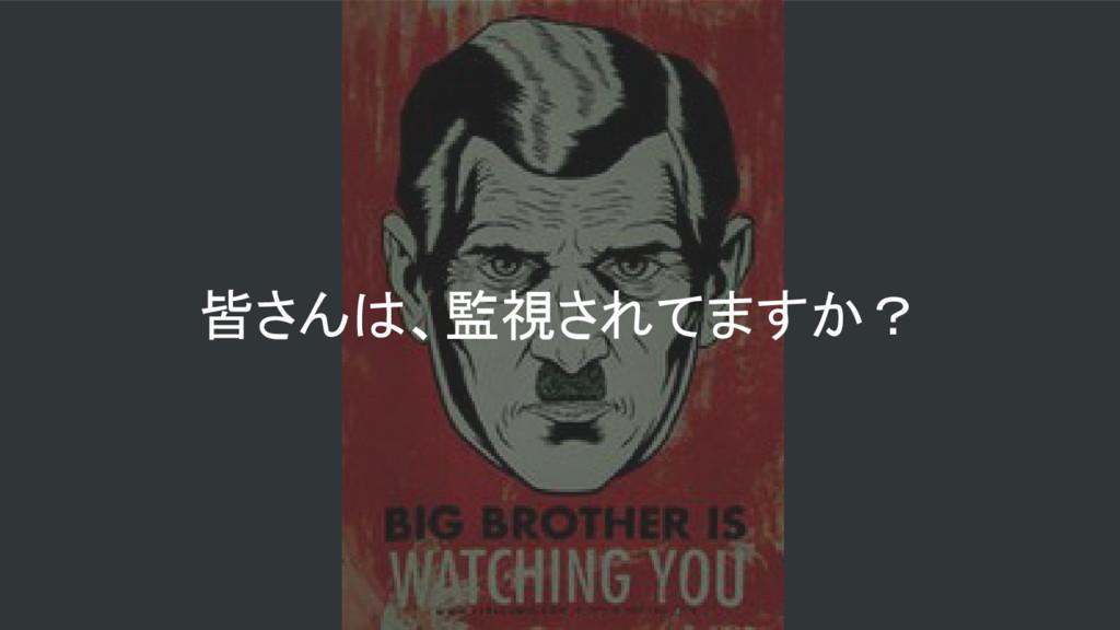 皆さんは、監視されてますか?