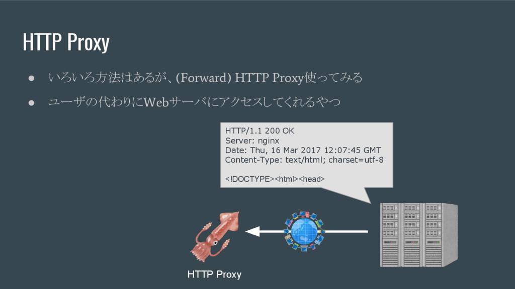 HTTP Proxy ● いろいろ方法はあるが、 (Forward) HTTP Proxy 使...