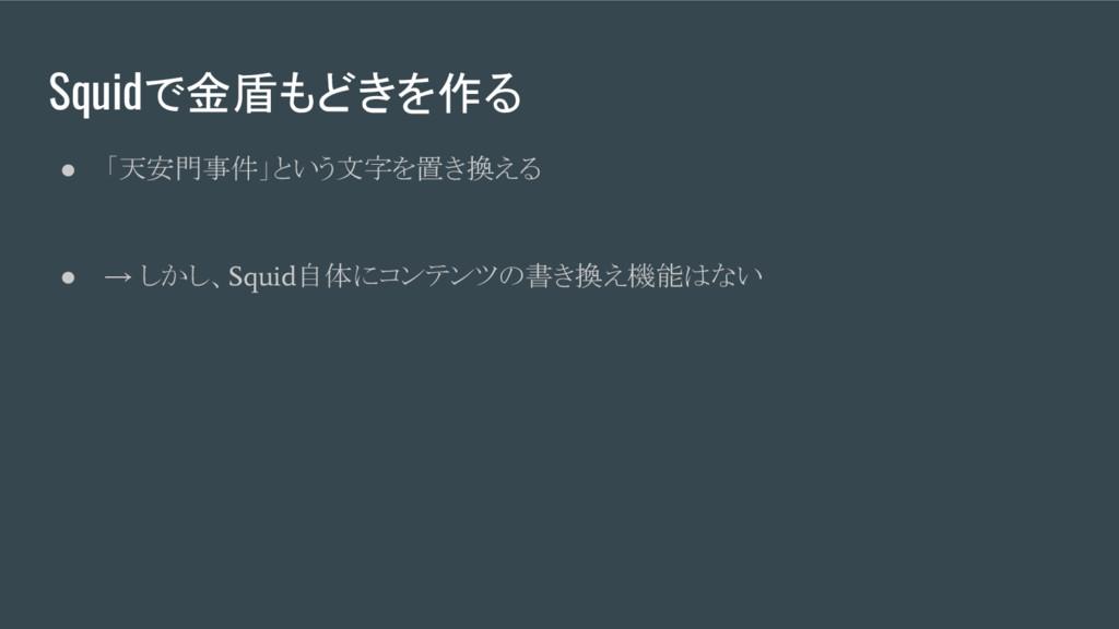 Squidで金盾もどきを作る ● 「天安門事件」という文字を置き換える ● → しかし、 Sq...