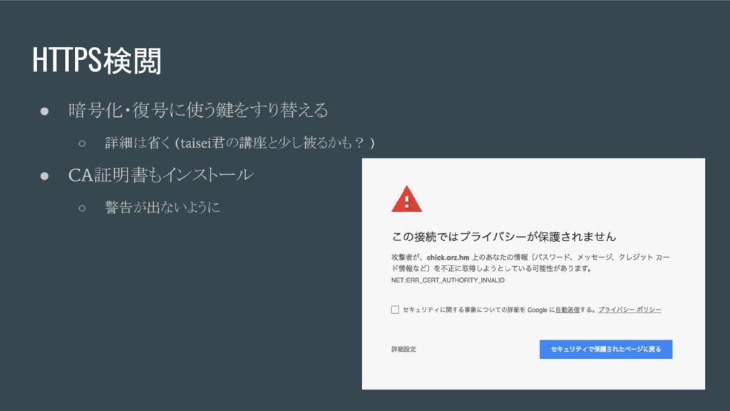HTTPS検閲 ● 暗号化・復号に使う鍵をすり替える ○ 詳細は省く (taisei 君の講座...
