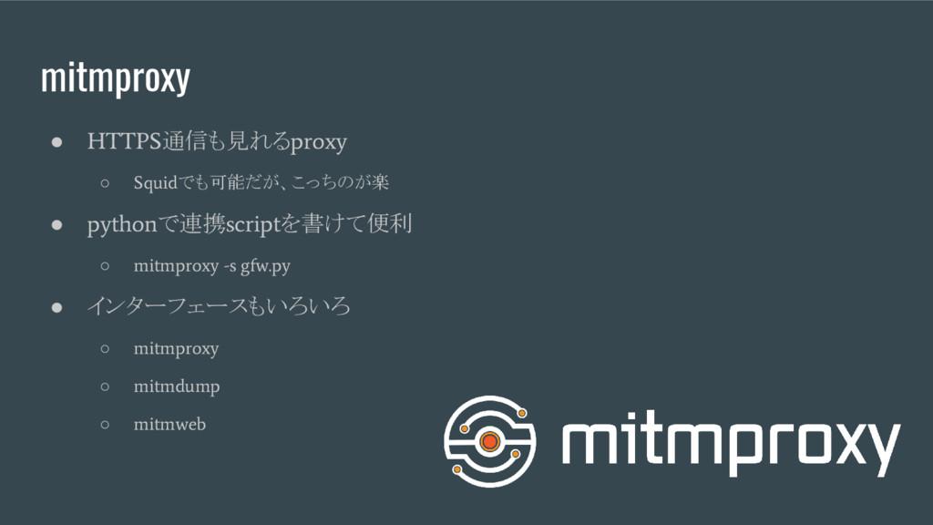 mitmproxy ● HTTPS 通信も見れる proxy ○ Squid でも可能だが、こ...