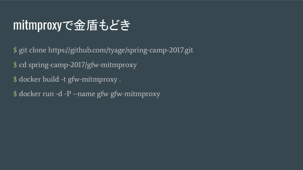 mitmproxyで金盾もどき $ git clone https://github.com/...