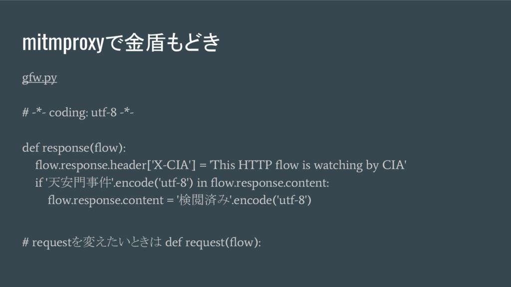 mitmproxyで金盾もどき gfw.py # -*- coding: utf-8 -*- ...