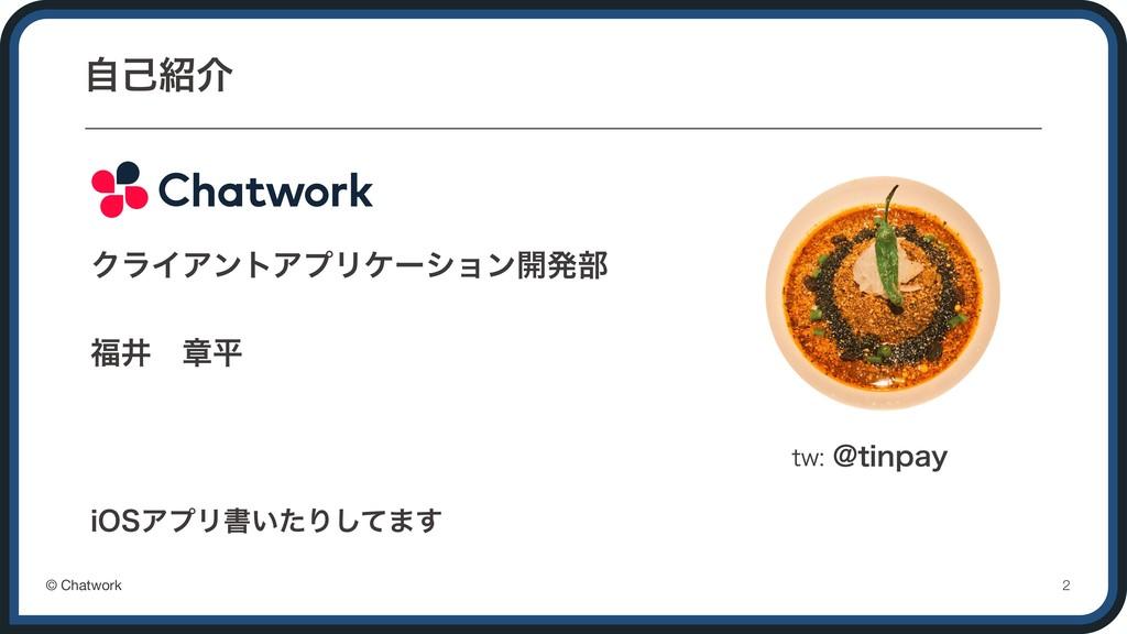 © Chatwork ࣗݾհ !2 $IBUXPSLגࣜձࣾ ΫϥΠΞϯτΞϓϦέʔγϣ...