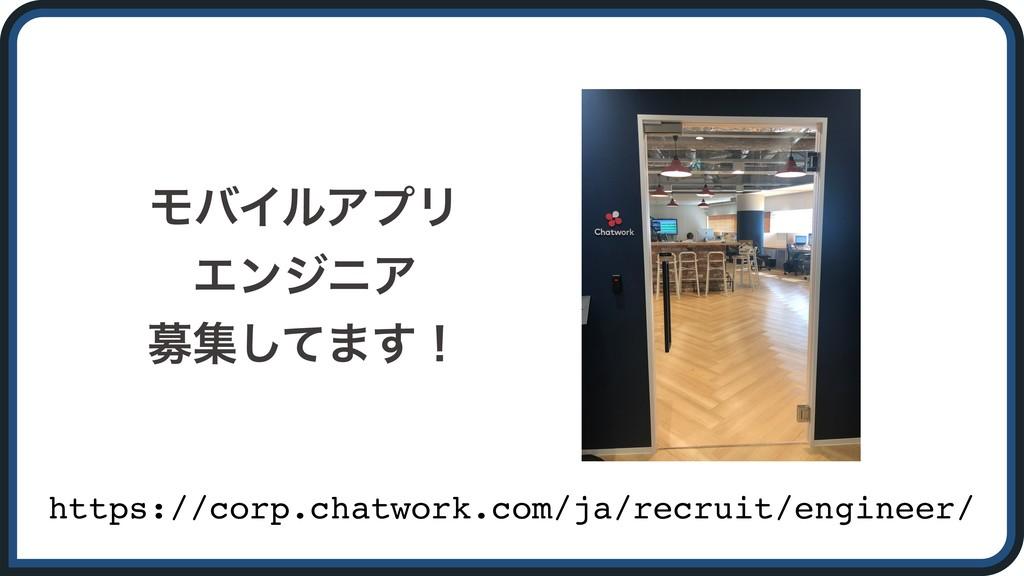 https://corp.chatwork.com/ja/recruit/engineer/ ...
