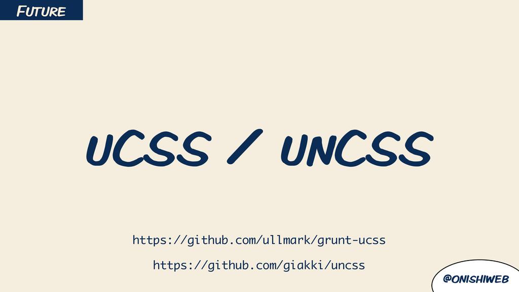 @onishiweb uCSS / unCSS Future https://github.c...