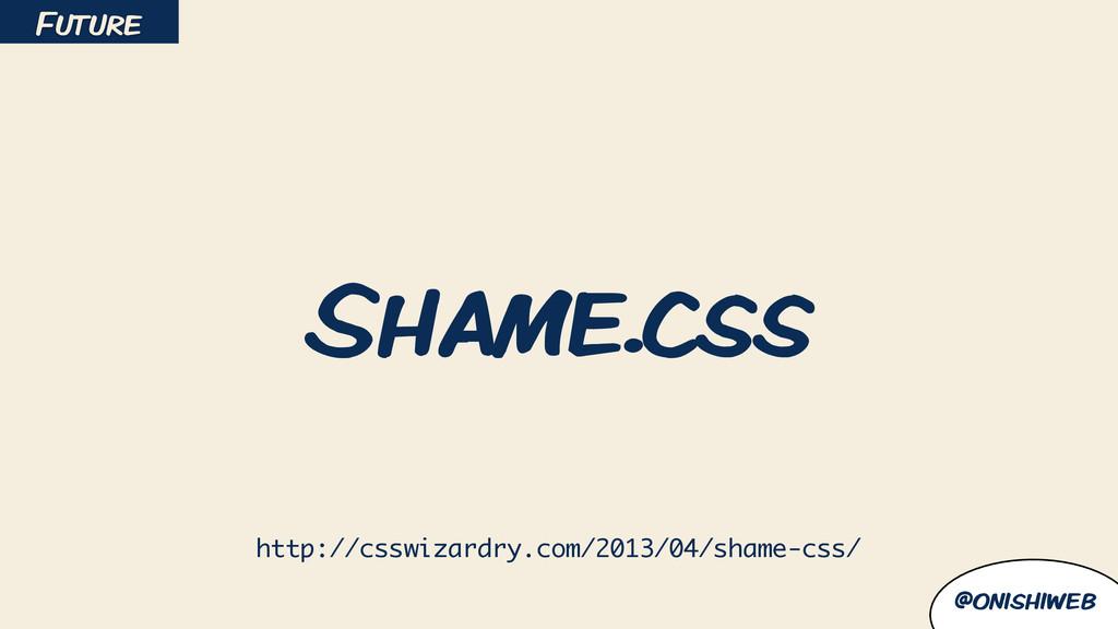 @onishiweb Shame.css http://csswizardry.com/201...