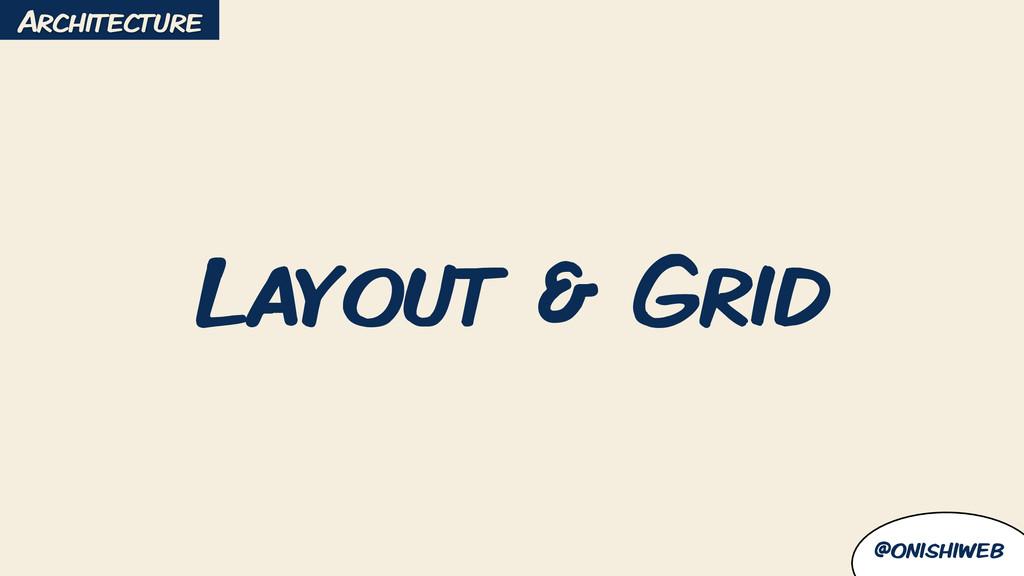 @onishiweb Layout & Grid Architecture