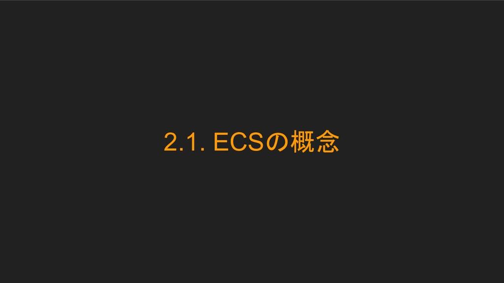2.1. ECSの概念